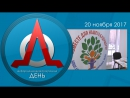 Информационная программа ДЕНЬ 20.11.17