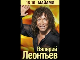 Валерий Леонтьев. Майями. 18.10.17