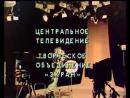 Баллада о песне Роберт Рождественский 1981 г. - Исп. Валентина Игнатьева и артисты московских театров
