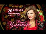 20 февраля - Вика ЦЫГАНОВА, Курганская областная филармония, 18:00