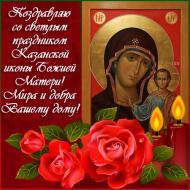 4 ноября - день Казанской иконы Божией Матери! Поздравляю!