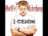 Адская кухня 1 сезон 9 серия