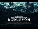 В сердце моря - Русский Трейлер 2015