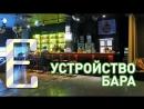 Устройство бара — Барные штуки Едим ТВ