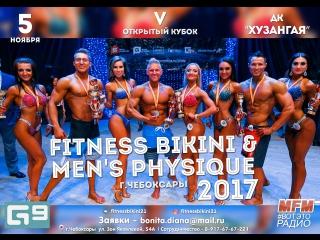 5й Открытый Кубок по fitness-bikini & mens physique