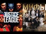 КиноЗвезда. 79-й выпуск. Сегодня в выпуске мы расскажем о фильмах: 1. Лига справедливости. 2. Мифы.