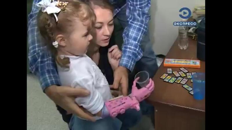 Первая девочка в Пензе, которая получила протез руки Киби