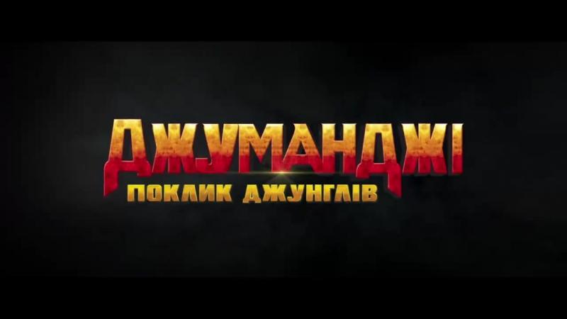 Джуманджі вже у кінотеатрі Сінема