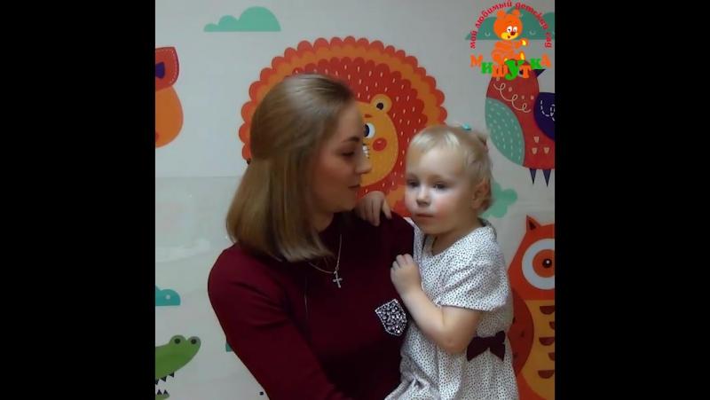 Отзыв от Юлианы Врублевской о детском саду (3 часть)