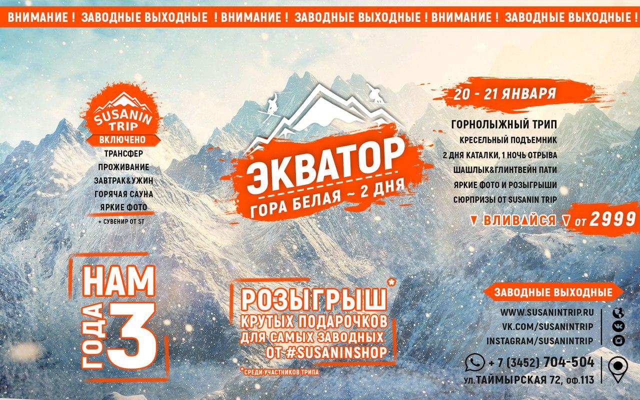 Афиша Тюмень ST / 20 - 21 января / Гора Белая / ЭКВАТОР!!!