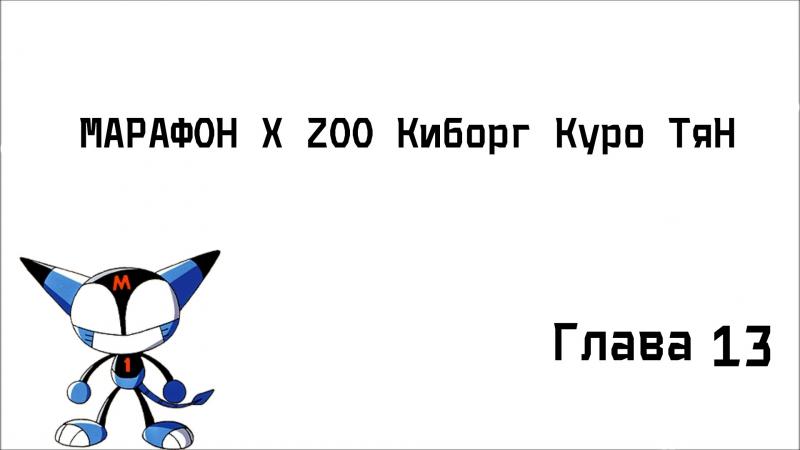 марафон X Zoo Киборг Куро-тян 37-39 Серия