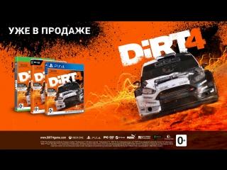 DiRT 4 — уже в продаже!