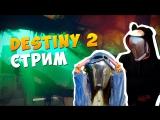 Ночной кооперативный стрим Destiny 2