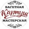 """Багетная мастерская """"Картуш"""""""