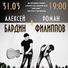 31.03 Бардин & Филиппов в Арзамасе