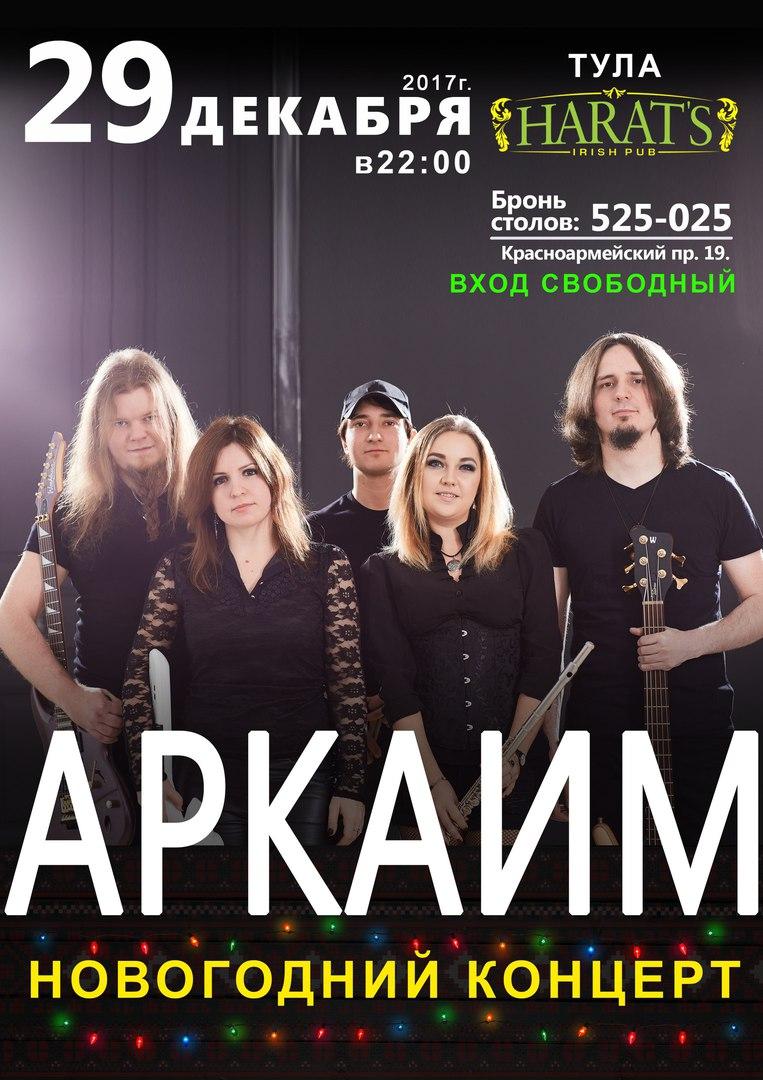 Афиша Тула Группа Аркаим Новогодний концерт 29.12.17 Harats