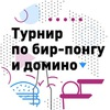 29.12 – ТЕСНОТА х VOLK. СЕКЦИЯ: БИР-ПОНГ, ДОМИНО