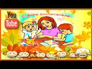 Красивое поздравление воспитателя с Днём дошкольного работника 27 сентября Поёт Людмила Горцуева