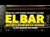 Дикая история | El bar