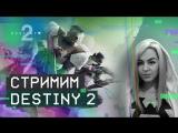 Destiny 2 с Кариной из #KitchenRiots