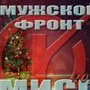 МУЖСКОЙ ФРОНТ и МИСП