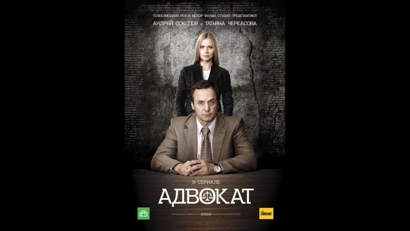 Адвокат -1 сезон 1 серия 2003г.