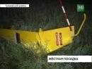 ▶ Жесткая авария вертолета