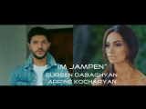 Gurgen Dabaghyan Arpine Kocharyan - Im Jampen (www.mp3erger.ru) 2017