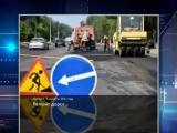 ГТРК ЛНР. Очевидец. Ремонт дорог. 9 августа 2017