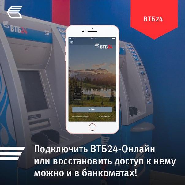 Теперь подключиться или восстановить логин и пароль для ВТБ24-Онлайн м
