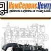 КамСервисЦентр - Dvigatelkama.ru - з/ч КАМАЗ
