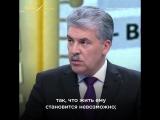 Павел Грудинин на телевидении
