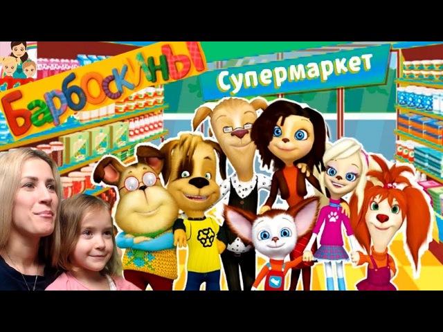 Барбоскины в Супермаркете учимся распознавать предметы и покупают продукты Малыш и Дружок игра.