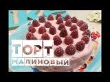 Малиновый торт. Пп рецепт от Bombbar