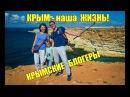 🔴 КРЫМ – наша жизнь! Крымские блогеры. Трейлер. Крым изнутри. Жизнь, цены, отдых, будни в Крыму