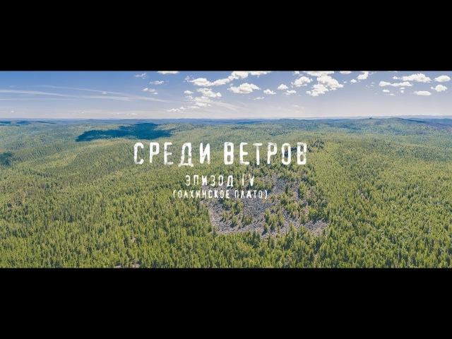 СРЕДИ ВЕТРОВ - ЭПИЗОД IV \ frostarts.ru \ аэросъемка в Иркутске