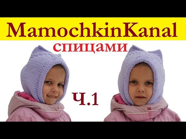 Шапочка детская Шапка шлем с ушками Вязание спицами Мамочкин канал Ч.1