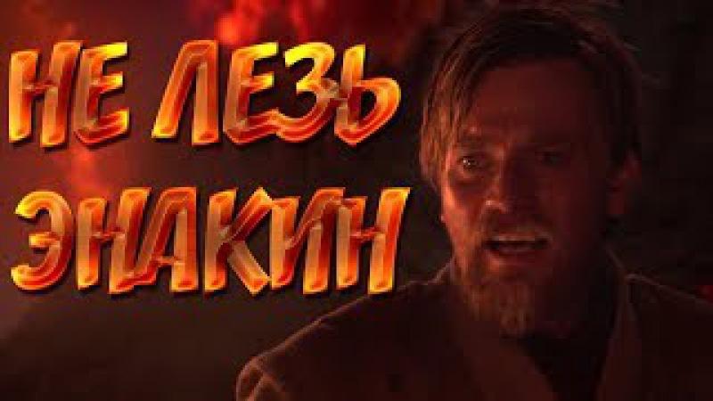 Не лезь Энакин Обиван тебя сожрёт