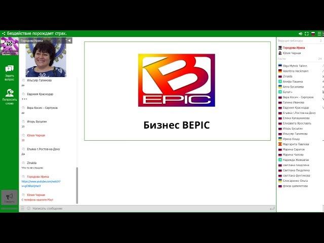 Бизнес BEPIC - облачный бизнес! Как быстро закрыть ранг Брильянта ! Автобонус !Ирина Городова