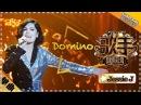 Jessie J《Domino》 《歌手2018》第1期 The Singer 歌手官方频道