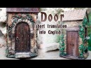 Двери и детали для Чайных домиков Doors for tea houses