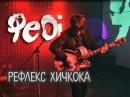 Дмитрий Фео Порубов – Рефлекс Хичкока