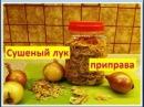 Лук сушеный в электросушилке Приправа к супам борщам вторым блюдам