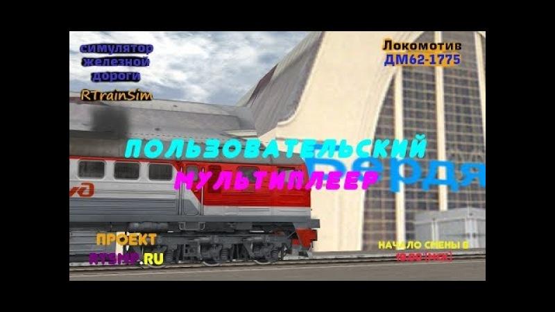 [Rtrainsim] Пользовательский мультиплеер по маршруту Бердянск - Пологи [20/02/2018]