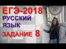 Готовимся к ЕГЭ по русскому языку. Задание 8