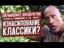 Джуманджи 2 Зов джунглей – сношение классики или не обзор фильма