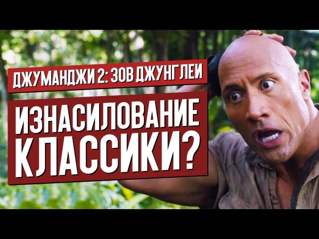 Джуманджи 2 Зов джунглей – сношение классики или не (обзор фильма)