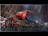 SPIDER-MAN PS4: ПЕРВЫЙ ВЗГЛЯД,ОБЗОР,ПЕРВЫЕ ПОДРОБНОСТИ,ДАТА ВЫХОДА  НОВЫЙ ПАУЧОК ОТ MARVEL...