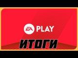 Итоги конференции EA Play E3 2017:Релизы игр:[На русском языке][1080p 60fps]