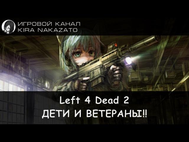 Left 4 Dead 2: ДЕТКИ НА СЕРВЕРЕ!! (The Sacrifice) [RPG-Nightwolf]
